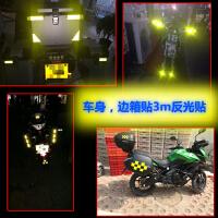 摩托车踏板车身荧光黄绿反光车贴车身警示标识边