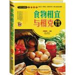 大彩生活2:食物相宜与相克速查全书