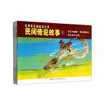 民间传说故事①---经典连环画阅读丛书