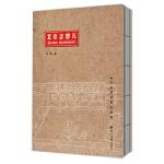 北京念想儿――手绘胡同里的故事