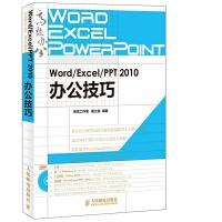 Word\Excel\PPT2010办公技巧(附光盘) 崔立超