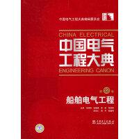 中国电气工程大典 第12卷 船舶电气工程