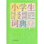 小学生同义词近义词词典(彩图版)(精)