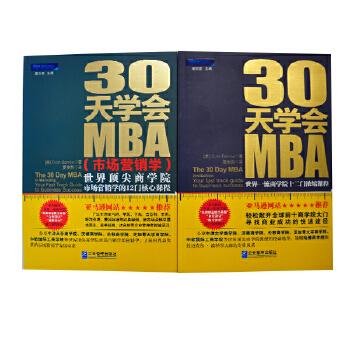 《30天学会MBA》套装(畅销书《30天学会MBA》全2册)