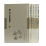 战国策笺证(全四册)