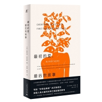最初的爱最后的故事 广西师范大学出版社