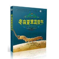 冬虫夏草蓝皮书(汉竹)幸福密码 天赐的灵丹妙药 附赠DVD光盘