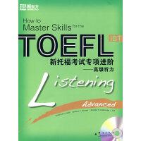 新东方 新托福考试专项进阶――高级听力(附光盘)
