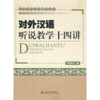 实用对外汉语教学丛书――对外汉语听说教学十四讲