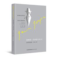 詹姆斯・乔伊斯与东方:批评读本(中英论文集)