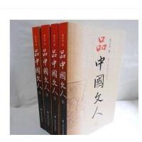 品中国文人1-4 全套四册 1+2+3+4 刘小川 文学家传记
