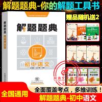 解题题典初中语文 解题题典2020版789年级初一初二初三中考通用试题解析辅导书 根据新课程标准由全国著名高级教师编写