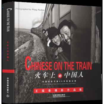 火车上的中国人:中国改革开放40年影像记录 流动的社会缩影 鲜活的人生百态