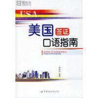 美国签证口语指南(赠MP3光盘)――大愚英语学习丛书