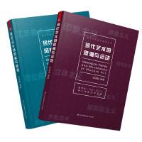 现代艺术与设计简史丛书(现代设计的风格与流派+现代艺术的思潮与运动)(艺术设计专业学生学习、考研必读理论经典!一部梳理