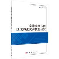 京津冀城市圈区域物流资源优化研究.