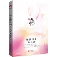 严歌苓作品集:谁家有女初长成(精装)