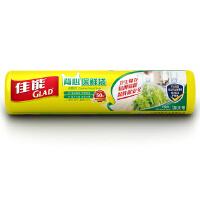 GLAD/佳能食物保鲜袋点断式背心袋食品袋35X42厘米100个装大号保鲜袋 食品袋 塑料袋 CB35