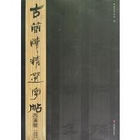 西汉简(4)/古简牍精选字帖