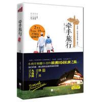 【旧书二手书85成新】牵手旅行 赵熠 ,李璐君 江苏文艺出版社
