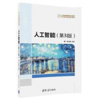 【二手旧书8成新】人工智能(第版) 朱福喜 清华大学出版社 9787302458876