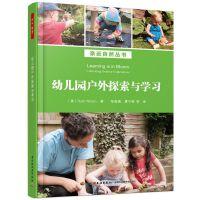 幼儿园户外探索与学习/亲近自然丛书