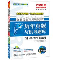 全国计算机等级考试历年真题与机考题库 二级MS Office高级应用 2016年无纸化考试专用