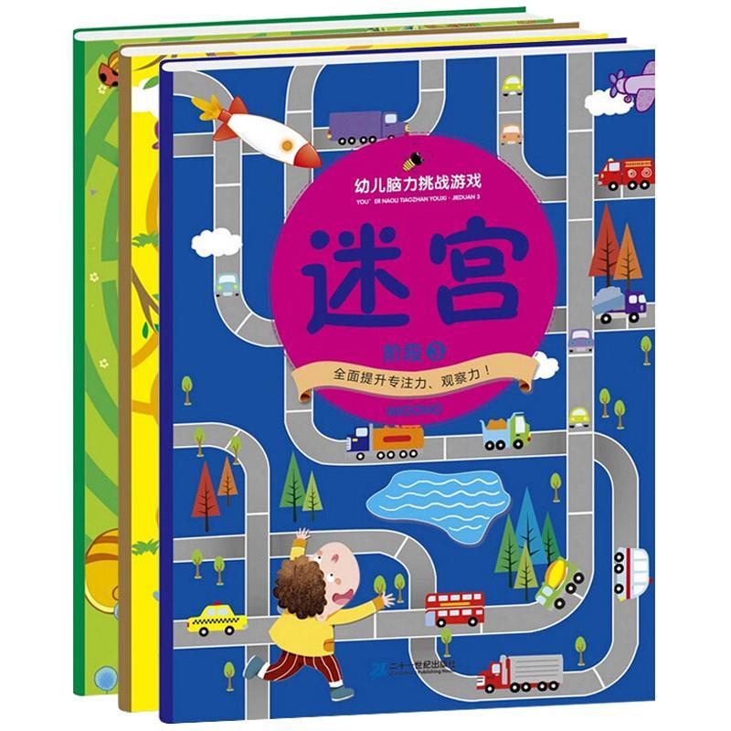 幼儿脑力挑战游戏.迷宫(3册)