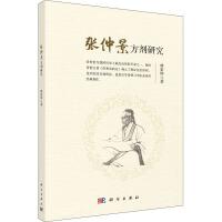 张仲景方剂研究 科学出版社