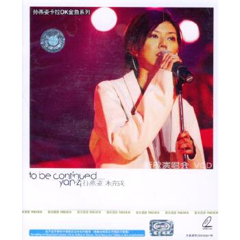 孙燕姿未完成-新歌演唱会(VCD)