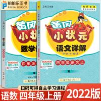 黄冈小状元语文数学详解四年级上册 2021秋人教部编版