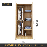 20190718202121072衣柜简约现代经济型两门租房实木质板式柜子卧室简易组装衣橱 经济款1.8高 深50 【