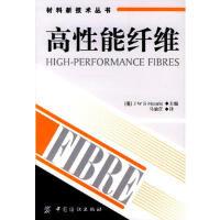 高性能纤维 9787506429801 (英)赫尔(J W S Hearle),马渝茳 中国纺织出版社