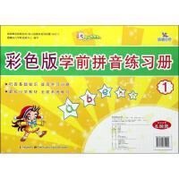 彩色版学前拼音练习册(1) 范丽