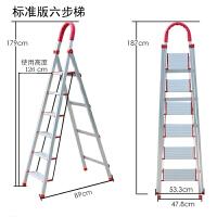 梯子家用折叠梯加厚人字梯四步五步室内扶梯楼梯 标准版加固 铝合金6步梯