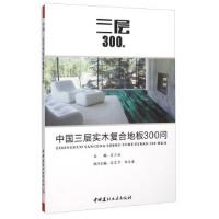 【二手旧书九成新】 中国三层实木复合地板300问 翁少斌 9787516012857 中国建材工业出版社