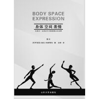 身体 空间 表情――鲁道夫・拉班动作与舞蹈概念的发展
