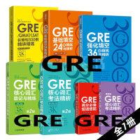 正版7本 新东方陈琦再要你命3000全套GRE词汇单词书GRE强化填空36套基础24套长难句 新GRE核心词汇考法精析