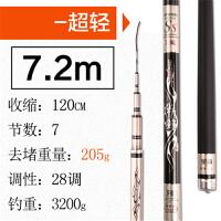 台钓鱼竿手竿5.4超轻超硬3.6 4.8 5.7新款4.5m7.2米2018新品
