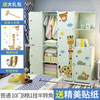 简易衣柜宝宝婴儿储物塑料卡通组装挂小孩简约经济型柜子