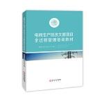 电网生产技改大修项目全过程管理培训教材