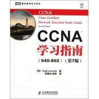 CCNA学习指南(附光盘640-802第7版)/图灵程序设计~首屈一指的CCNA应试宝典 时隔四年全新升级,深入剖析C