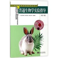 普通生物学实验指导(第2版) 东南大学出版社