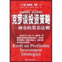 克罗谈投资策略(神奇的墨菲法则) (美国)斯坦利・克罗***//刘福寿等译