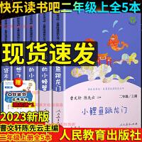 快乐读书吧二年级上册孤独的小螃蟹一只想飞的猫小鲤鱼跳龙门歪脑袋木头桩小狗的小房子全5册彩图注音版