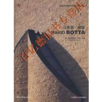 【二手旧书9成新】*马里奥博塔(世界建筑大师作品点评丛书)(景观与