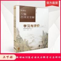 新课标72篇古诗文全解学习与评价上下册 全两册 中国古典诗歌文言文高中教学参考资料 赠送古诗文背诵迷你口袋书