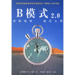 B模式2 0:拯救地球、延续文明