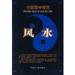 风水――中国易学博览