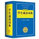 开心辞书 学生成语词典 词典字典 工具书(最新版)